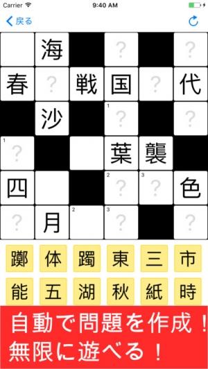iPhone、iPadアプリ「無限漢字埋めパズル」のスクリーンショット 1枚目
