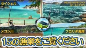 iPhone、iPadアプリ「Fishing Clash: 究極のスポ釣りゲーム」のスクリーンショット 3枚目