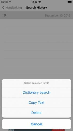 iPhone、iPadアプリ「手書き漢字認識辞書」のスクリーンショット 3枚目