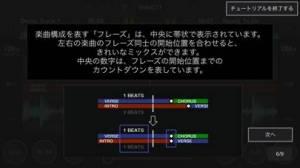 iPhone、iPadアプリ「WeDJ for iPhone」のスクリーンショット 5枚目