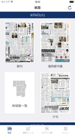 iPhone、iPadアプリ「西日本新聞電子版」のスクリーンショット 1枚目