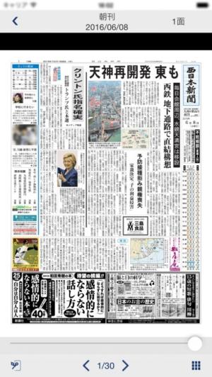 iPhone、iPadアプリ「西日本新聞電子版」のスクリーンショット 2枚目