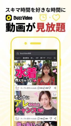 iPhone、iPadアプリ「BuzzVideo(バズビデオ)- ショート動画アプリ」のスクリーンショット 4枚目