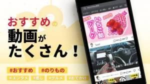 iPhone、iPadアプリ「BuzzVideo(バズビデオ)- ショート動画アプリ」のスクリーンショット 3枚目