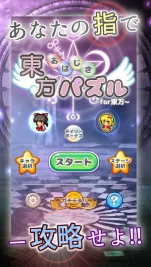 iPhone、iPadアプリ「東方おはじきパズル〜脳トレ系ひっぱりゲーム for 東方〜」のスクリーンショット 1枚目
