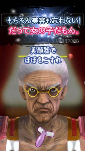 iPhone、iPadアプリ「100万歳のババア〜feat.YukimuraSanada〜」のスクリーンショット 4枚目