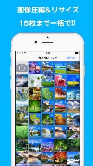 iPhone、iPadアプリ「画像圧縮 一括でまとめてリサイズ&圧縮 ( 簡単、高速、シンプル )」のスクリーンショット 1枚目
