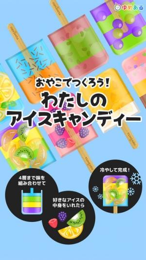 iPhone、iPadアプリ「親子でつくろう!わたしのアイスキャンディー(クッキングおままごと)」のスクリーンショット 1枚目