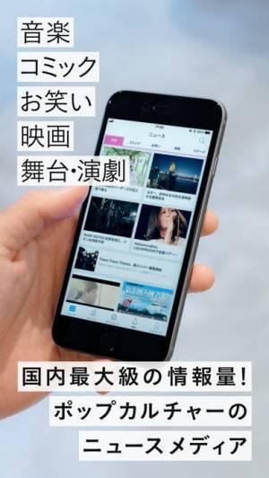 iPhone、iPadアプリ「マイナタリー – ナタリー公式ニュースアプリ」のスクリーンショット 2枚目