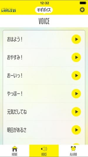 iPhone、iPadアプリ「すずボイス」のスクリーンショット 3枚目