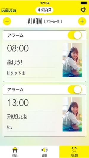 iPhone、iPadアプリ「すずボイス」のスクリーンショット 4枚目