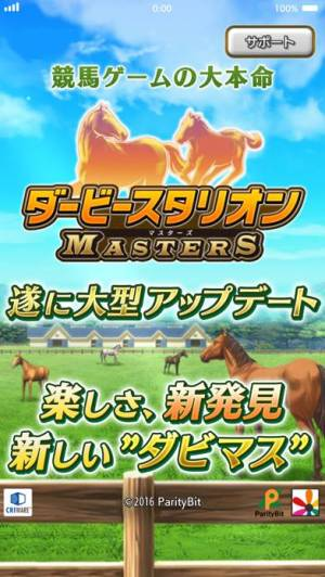 iPhone、iPadアプリ「ダービースタリオン マスターズ 競馬ゲーム」のスクリーンショット 1枚目