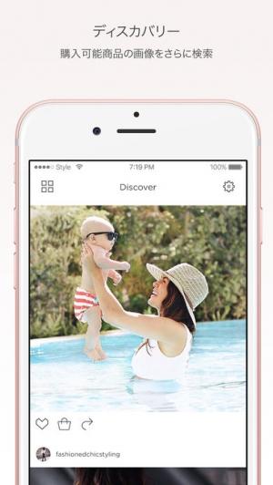 iPhone、iPadアプリ「LIKEtoKNOW.it」のスクリーンショット 4枚目