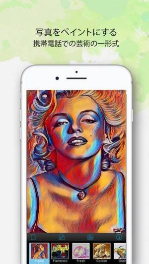 iPhone、iPadアプリ「Paintkeep ペインティング」のスクリーンショット 1枚目