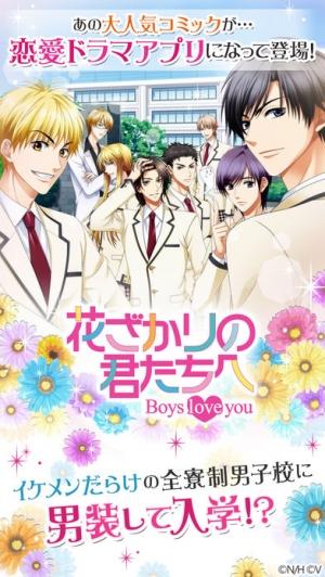 iPhone、iPadアプリ「花ざかりの君たちへ~Boys love you~」のスクリーンショット 1枚目