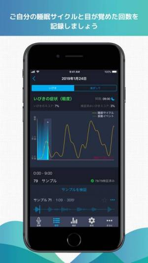 iPhone、iPadアプリ「Do I Snore or Grind」のスクリーンショット 4枚目