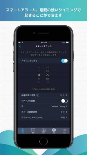 iPhone、iPadアプリ「Do I Snore or Grind」のスクリーンショット 2枚目