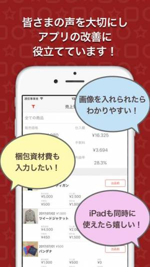 iPhone、iPadアプリ「フリマアプリの売上管理-セラーブック」のスクリーンショット 5枚目
