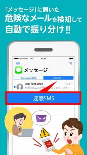iPhone、iPadアプリ「迷惑電話ブロック」のスクリーンショット 2枚目