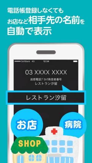 iPhone、iPadアプリ「迷惑電話ブロック」のスクリーンショット 3枚目