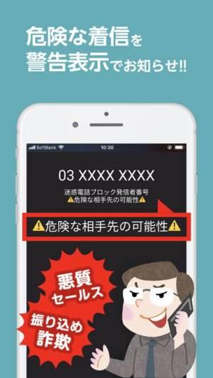 iPhone、iPadアプリ「迷惑電話ブロック」のスクリーンショット 1枚目