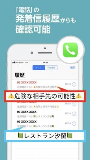 iPhone、iPadアプリ「迷惑電話ブロック」のスクリーンショット 4枚目