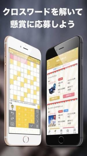 iPhone、iPadアプリ「クロスワードde懸賞 - 問題数1000問以上で楽しく脳トレ」のスクリーンショット 1枚目