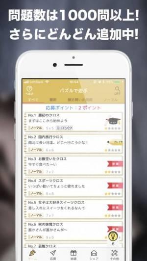 iPhone、iPadアプリ「クロスワード パズルを解いて懸賞応募-クロスワード de懸賞」のスクリーンショット 2枚目
