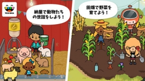 iPhone、iPadアプリ「Toca Life: Farm」のスクリーンショット 1枚目