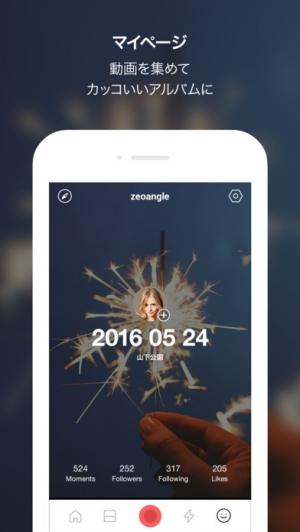 iPhone、iPadアプリ「LINE Moments - Capture Your Fun Moments」のスクリーンショット 4枚目