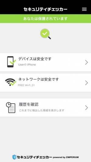 iPhone、iPadアプリ「セキュリティチェッカー」のスクリーンショット 1枚目