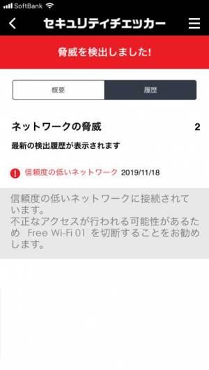 iPhone、iPadアプリ「セキュリティチェッカー」のスクリーンショット 3枚目