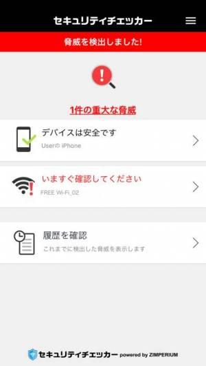 iPhone、iPadアプリ「セキュリティチェッカー」のスクリーンショット 2枚目