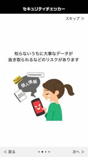 iPhone、iPadアプリ「セキュリティチェッカー」のスクリーンショット 5枚目