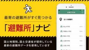 iPhone、iPadアプリ「防災速報・安否確認『ココダヨ』家族防災と子供の見守りアプリ」のスクリーンショット 5枚目