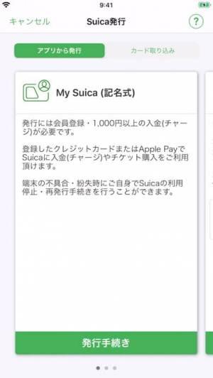 iPhone、iPadアプリ「Suica」のスクリーンショット 5枚目