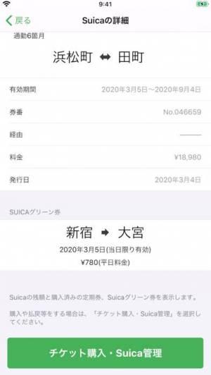 iPhone、iPadアプリ「Suica」のスクリーンショット 3枚目