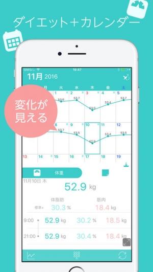 iPhone、iPadアプリ「見える!体重管理と食事記録  ハミング ダイエットカレンダー」のスクリーンショット 1枚目