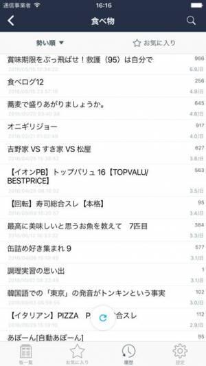 iPhone、iPadアプリ「JaneStyle for 5ちゃんねる(5ch.net)」のスクリーンショット 2枚目
