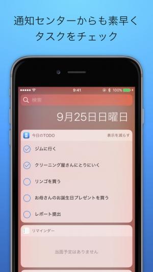 iPhone、iPadアプリ「Today: Todoリスト、 タスク管理」のスクリーンショット 4枚目