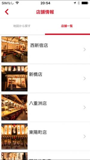 iPhone、iPadアプリ「屋台屋 博多劇場 【公式アプリ】」のスクリーンショット 2枚目