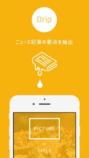 iPhone、iPadアプリ「Drips - 垂れ流すだけで今がわかる動くニュースアプリ」のスクリーンショット 1枚目