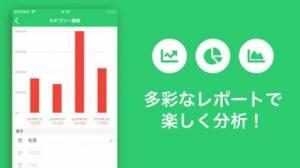 iPhone、iPadアプリ「家計簿マネライズ - 簡単でシンプル人気の家計簿(かけいぼ)」のスクリーンショット 3枚目
