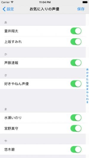 iPhone、iPadアプリ「声優checker」のスクリーンショット 1枚目