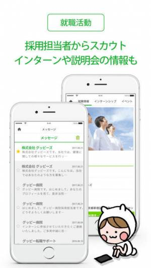 iPhone、iPadアプリ「歯科衛生士 国家試験&就職情報【グッピー】」のスクリーンショット 5枚目