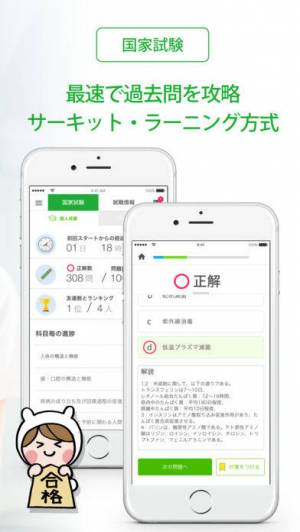 iPhone、iPadアプリ「歯科衛生士 国家試験&就職情報【グッピー】」のスクリーンショット 3枚目
