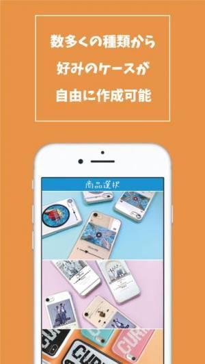 iPhone、iPadアプリ「curike クリエイトするスマホケース」のスクリーンショット 2枚目