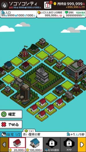 iPhone、iPadアプリ「放置シティ ~のんびり街づくりゲーム~」のスクリーンショット 3枚目