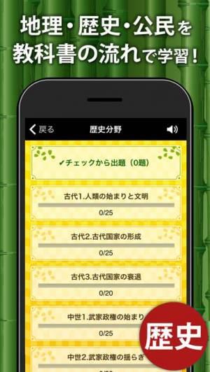 iPhone、iPadアプリ「中学社会 地理・歴史・公民」のスクリーンショット 2枚目
