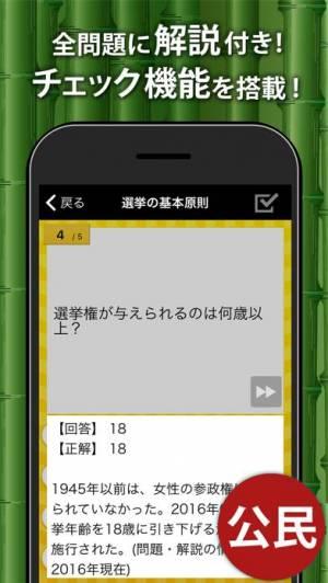 iPhone、iPadアプリ「中学社会 地理・歴史・公民」のスクリーンショット 3枚目
